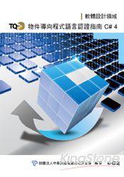 TQC+物件導向程式語言認證指南-C#4