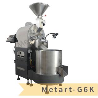 【Metart形而上】6kg 燃氣式直火咖啡烘豆機/烘焙機(Metart-G6K)