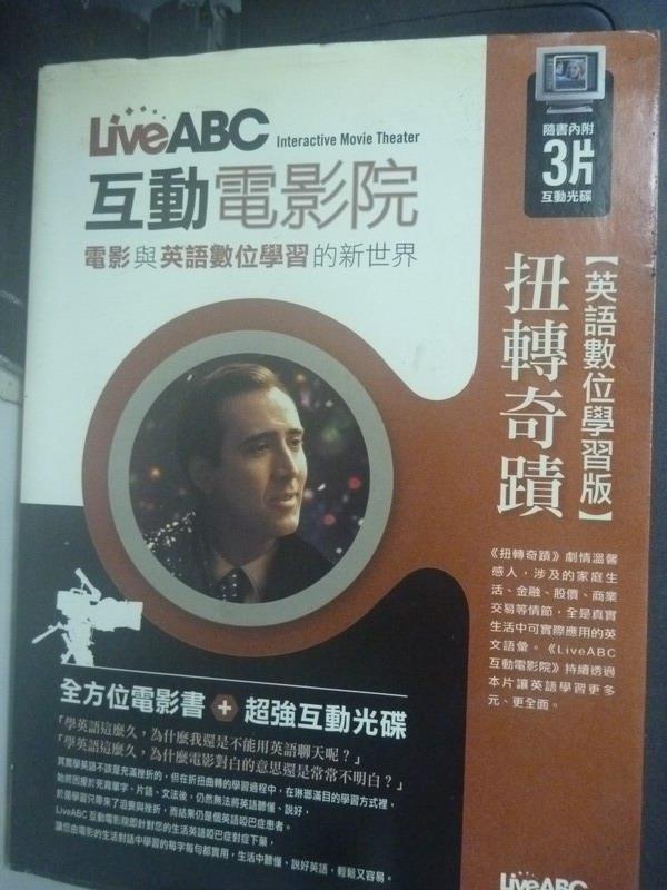 【書寶二手書T1/語言學習_ZHU】Live ABC互動電影院-扭轉奇蹟_Live ABC_附光碟