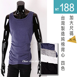【CS衣舖】台灣製造 ★ 加大尺碼 純棉舒適背心 胸圍44-50吋  4色