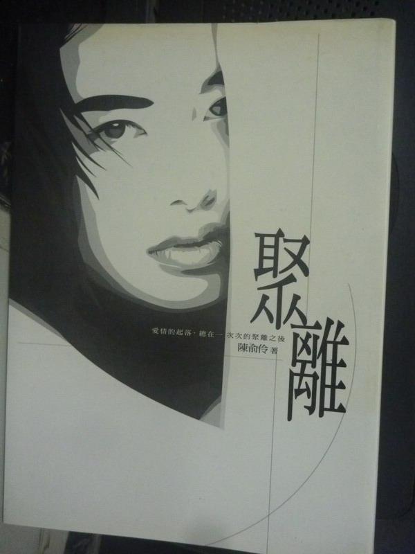 【書寶二手書T6/一般小說_ILG】聚離_陳怡伶