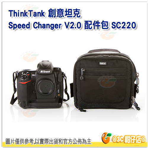 Think Tank 創意坦克 Speed Changer V2.0 彩宣公司貨 SC220 V2 多功能配件包 相機包