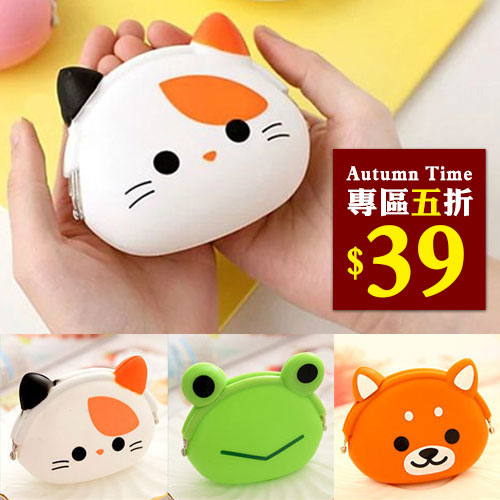 *5折收納包* 韓版創意可愛零錢包 小物包