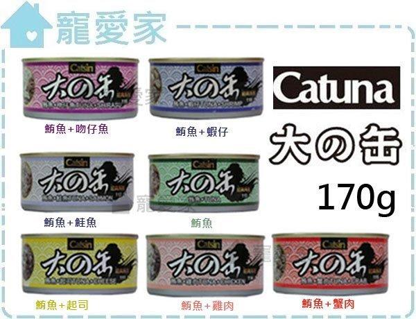 ☆寵愛家☆Catuna大之罐(大的罐)170g$16