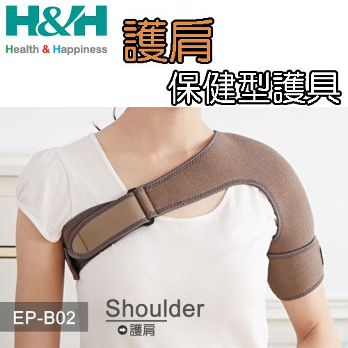 護肩 遠紅外線 保健型護具 南良 H&H EP-B02