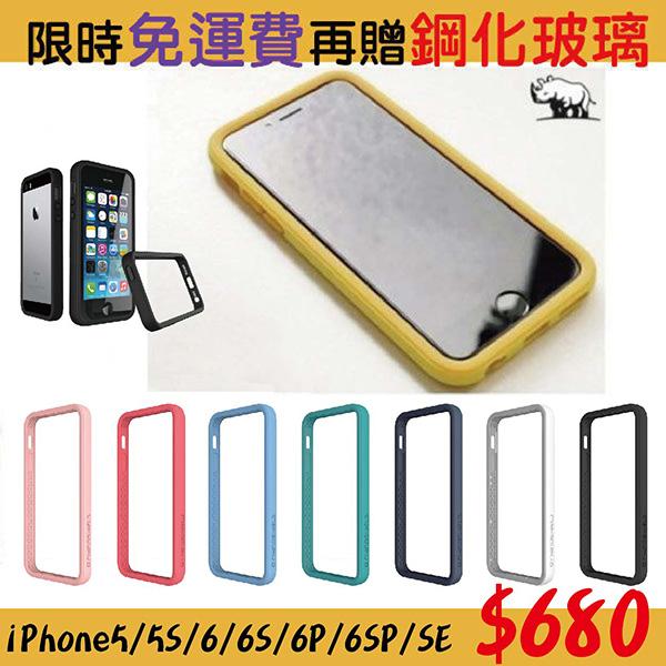 台灣公司貨 iPhone6 6S PLUS 5S SE 犀牛盾 邊框 手機殼 保護套 手機套 免運費