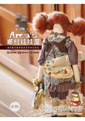 Ama`s鄉村娃娃屋:當逗趣的動物碰到笑咪咪的娃娃