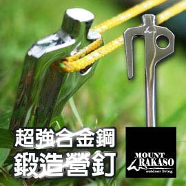 [ Mount Rakaso ] 超強合金鋼 鍛造營釘 30cm / Alloy Steel Forging Tent Peg / 61PGF3