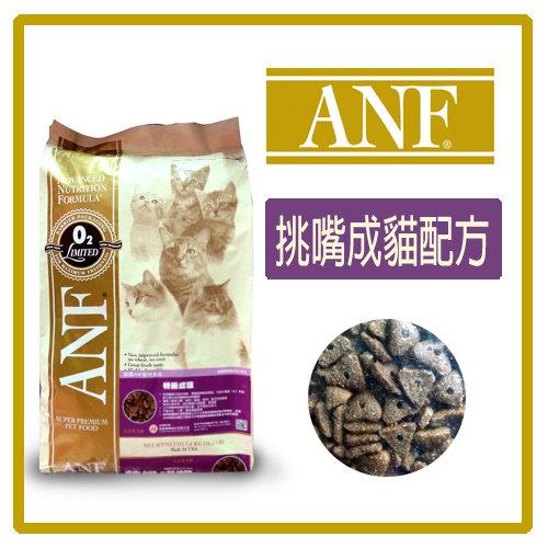 【年終出清】ANF 愛恩富 特級成貓(挑嘴成貓)-7.5KG-特價1160元(A072B03)