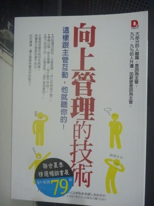 【書寶二手書T2/財經企管_LEO】向上管理的技術:這樣跟主管互動_門.龍一
