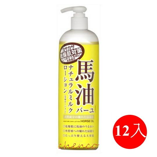 【晨光】每入280元起~~日本原裝進口Loshi 馬油天然潤膚乳液-485ml(超值12入) 054824