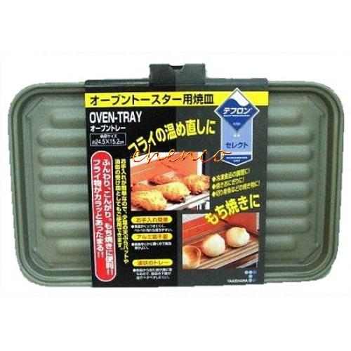 【晨光】廚房便利幫手 日本製烤箱小烤盤 101602