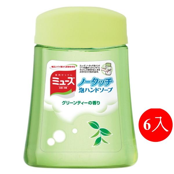 【晨光】日本進口 感應式泡沫給皂機專用補充液-綠茶(6入) 800487 【缺貨】