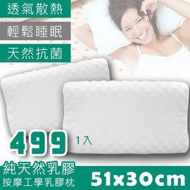 【名流寢飾家居館】按摩工學乳膠枕.100%純天然乳膠.馬來西亞進口