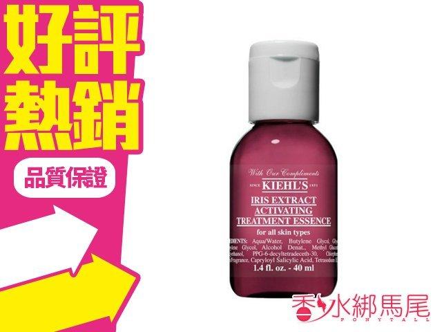 Kiehl's 契爾氏 紫鳶青春肌活露 40ML 體驗瓶 旅行用 人氣熱賣 新品上市 到貨囉◐香水綁馬尾◐