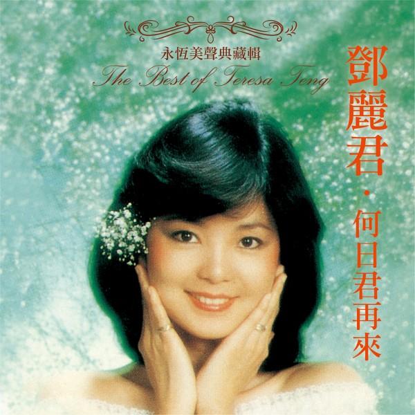 *babygo*貴族唱片 - 鄧麗君‧何日君再來 / 永恆美聲典藏輯 149CD-037