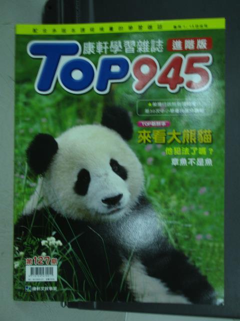 【書寶二手書T1/兒童文學_QED】Top945(進階版)_來看大熊貓等_附光碟