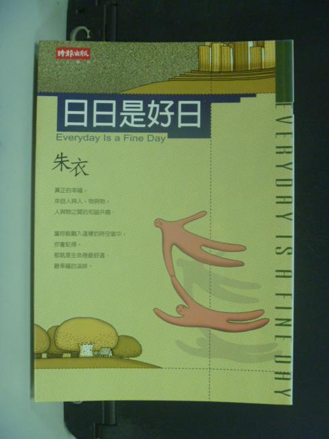 【書寶二手書T8/一般小說_KMC】日日是好日_朱衣