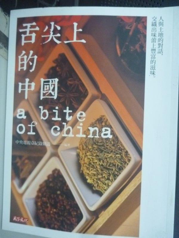 【書寶二手書T3/餐飲_ZBR】舌尖上的中國_CCTV中央電視臺紀錄片頻道