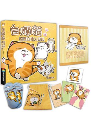 白爛貓超直白嗆人日記+限量預購超溫腥聖誕禮物包(隨書附贈白爛貓記不住筆記本)