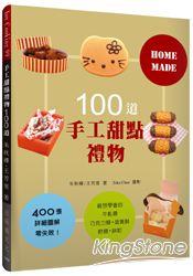 手工甜點禮物100道:最想學會的牛軋糖、 軟糖、蛋黃酥、巧克力糖、餅乾,400張詳細圖解零失敗!(最新版)