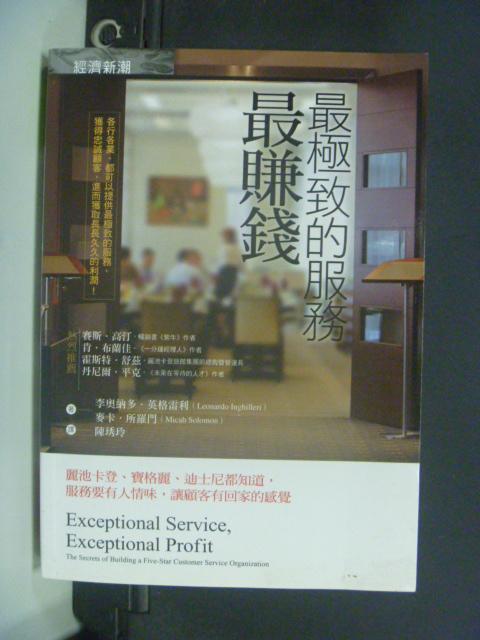 【書寶二手書T5/行銷_KOQ】最極致的服務最賺錢_李奧納多英格雷利
