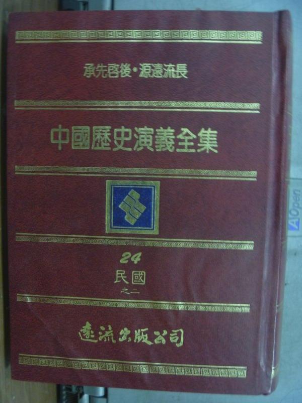 【書寶二手書T9/一般小說_OMN】中國歷史演義全集(24)_民國之二