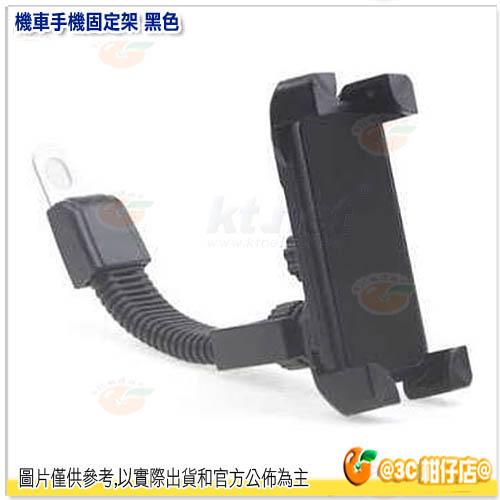 手機固定架 黑色 手機車架 車架 機車 手機支架 可360°旋轉調整 寶可夢