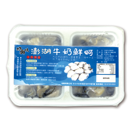 澎湖牛奶鮮蚵-1盒