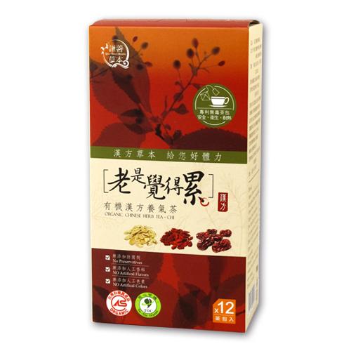 有機漢方養氣茶