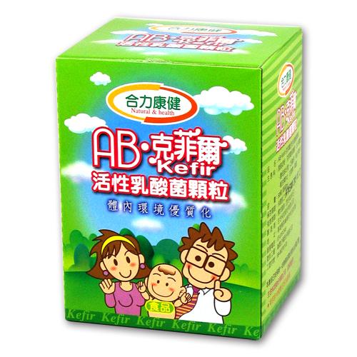 AB-克菲爾菌顆粒-2盒