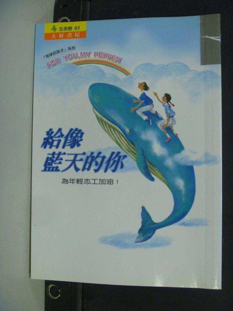 【書寶二手書T6/宗教_NSO】給像藍天的你:為年青志工加油_慈濟月刊