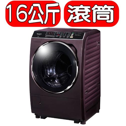 《結帳打95折》Pannasonic國際牌【NA-V178BDH-V】洗衣機《16公斤,滾筒,洗脫烘》
