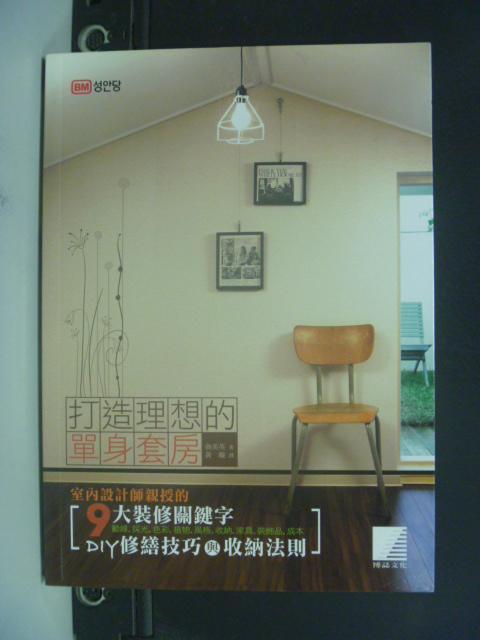 【書寶二手書T3/設計_OHP】打造理想的單身套房_黃璇, 俞美英