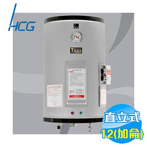 和成 HCG 12加侖儲熱式電熱水器 EH-12B