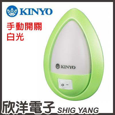 ※ 欣洋電子 ※ KINYO 白光 氣氛LED小夜燈 (NL-11)