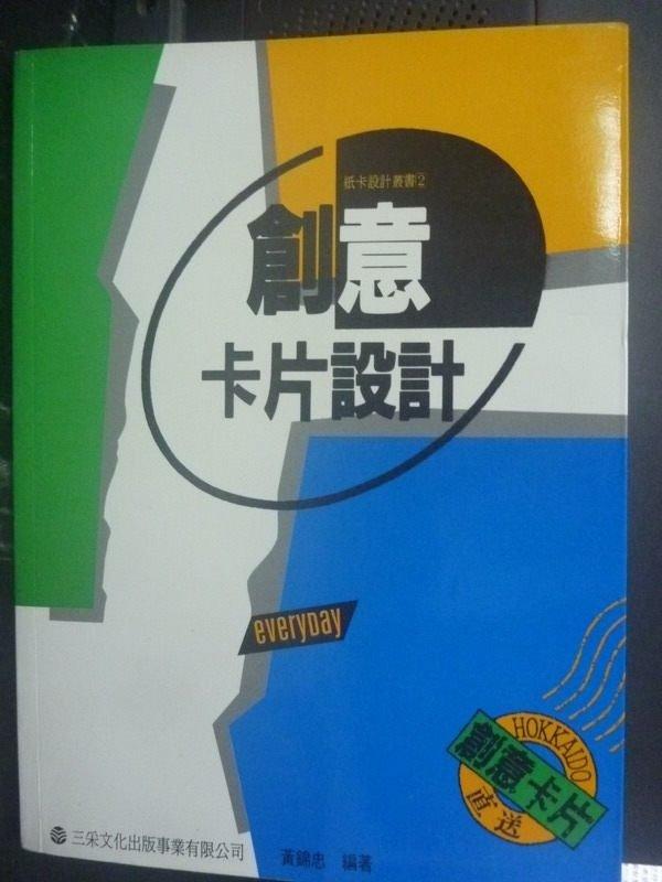 【書寶二手書T9/廣告_YBG】創意卡片設計_原價400_黃錦忠