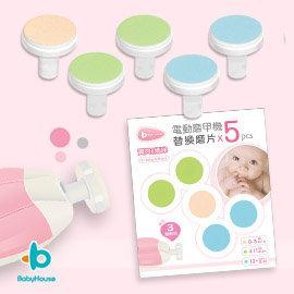 【淘氣寶寶】嬰兒寶寶磨甲機專用磨甲片5入