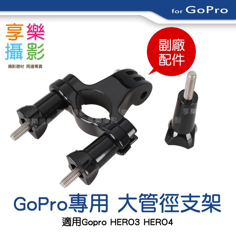 [享樂攝影]  GOPRO 大管徑摩托車支架 O型固定 支架 自行車 機車 重機 車架 把手固定座 gocam sj4000