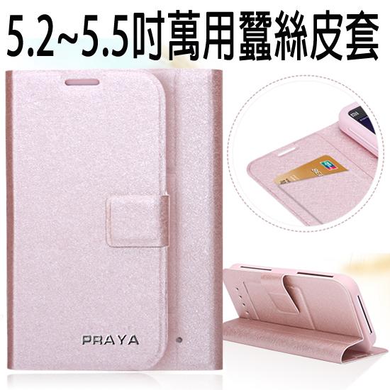 【4.5~4.8吋】A+ World E1/E2/E3/E6/E7/Acer Liquid E2 共用萬用蠶絲紋皮套/側開皮套/軟殼/支架斜立展示