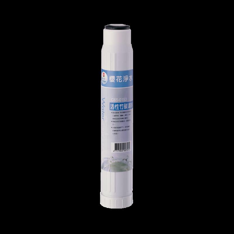 (櫻花)活性竹碳濾心-C65-0153