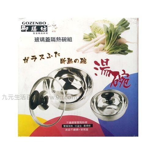 【九元生活百貨】御膳坊18cm不鏽鋼玻璃蓋隔熱碗組 湯碗