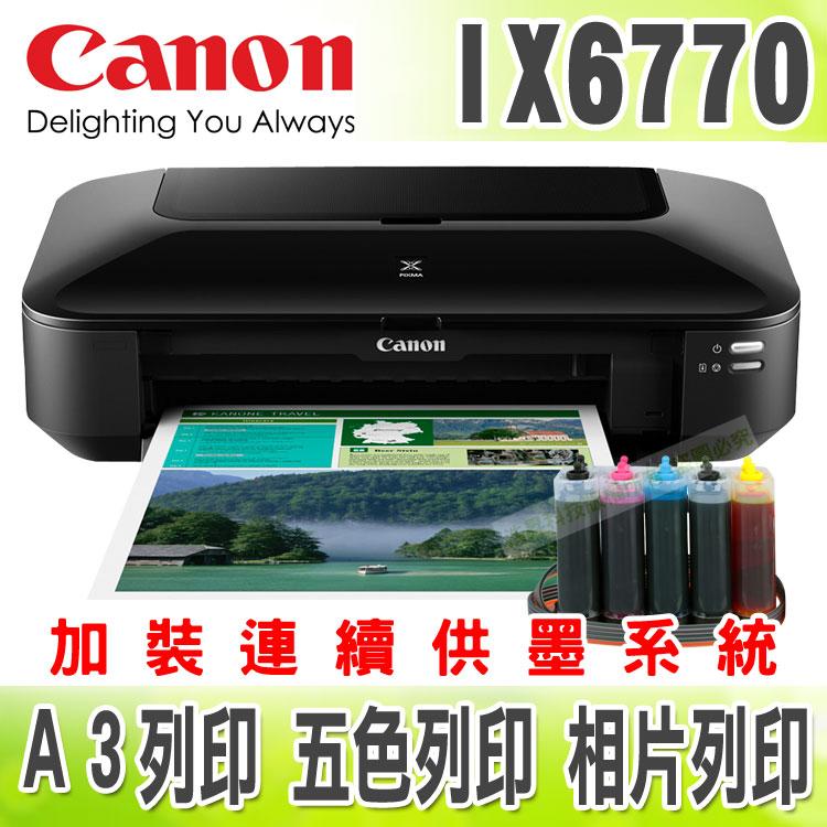 【單向閥+黑色防水】CANON IX6770 A3/五色印表機+連續供墨系統