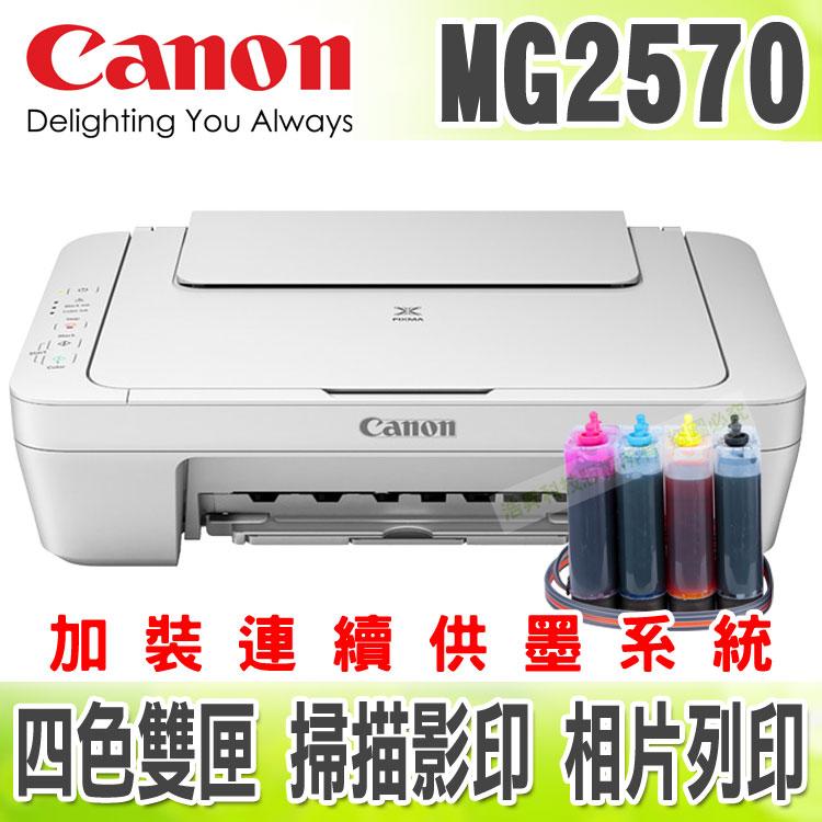 【單向閥+黑色防水】CANON MG2570 列印/影印/掃描+線連續供墨印表機