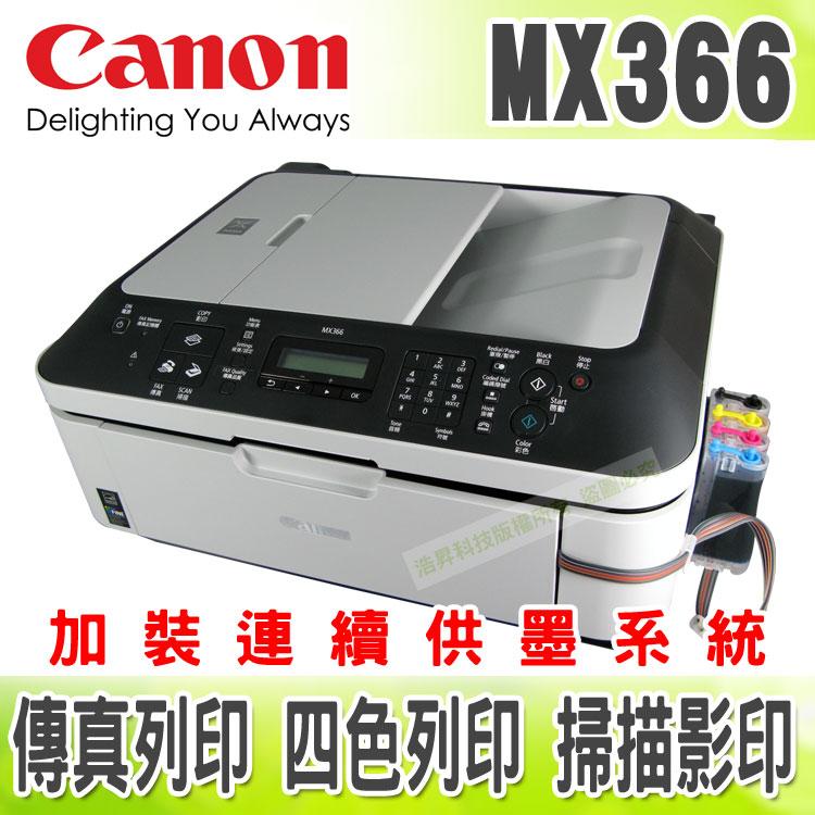 【單向閥】CANON MX366 列印/影印/掃描/傳真 連續供墨印表機