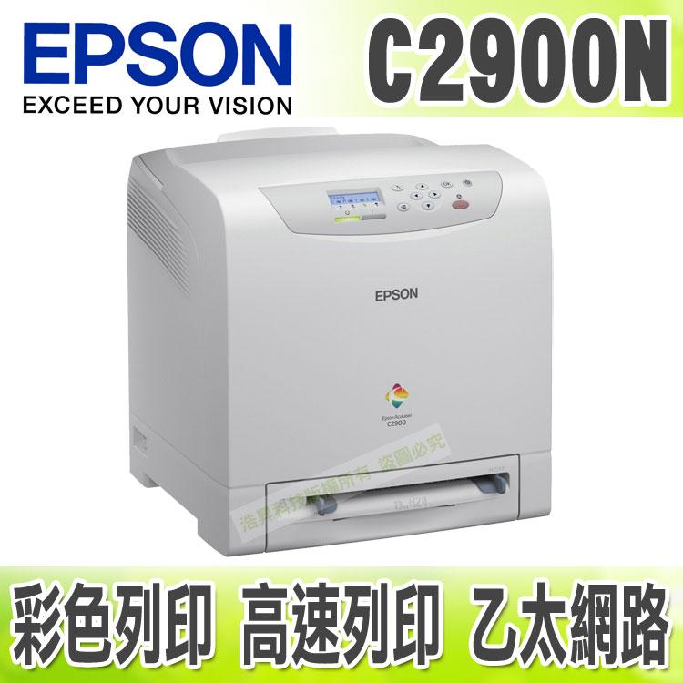 【浩昇科技】EPSON C2900N 彩色網路印表機