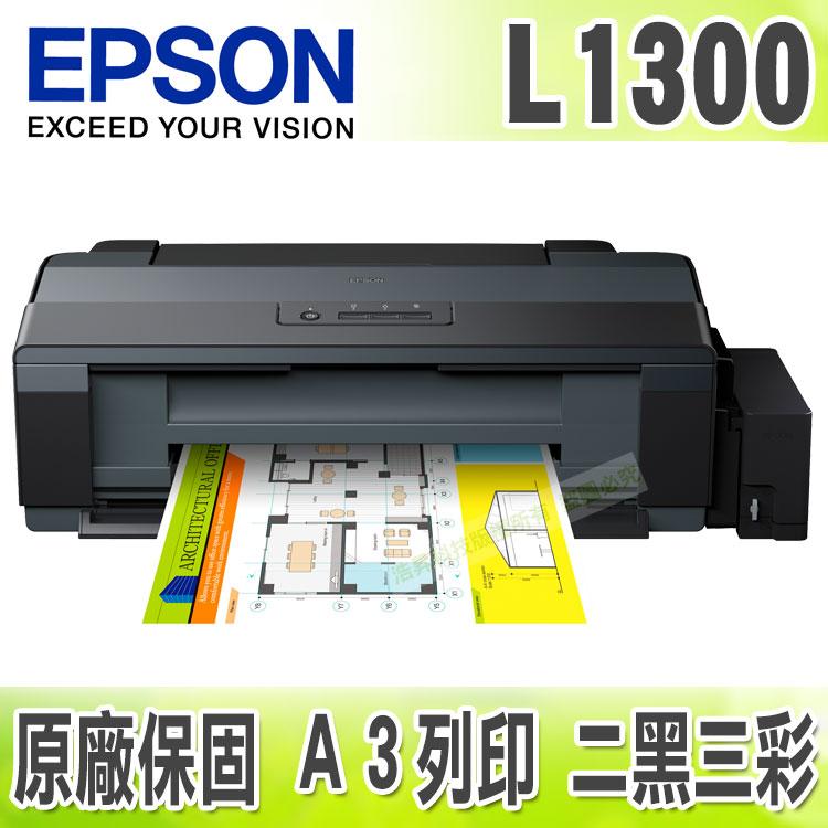 【浩昇科技】EPSON L1300 A3四色單功能原廠連續供墨印表機