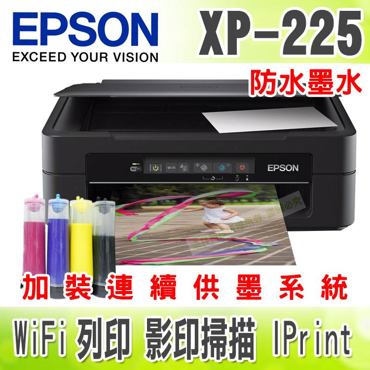 【防水墨水】EPSON XP-225 WiFi無線/列印/影印/掃描 + 連續供墨系統