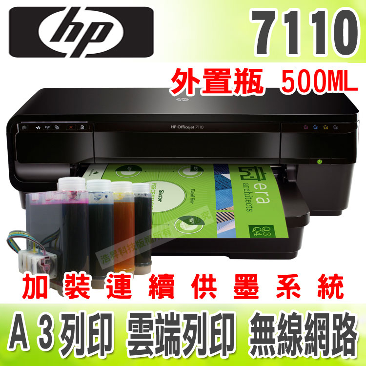 【單向閥+寫真墨水+外置瓶500CC】HP 7110 (H812a) A3/有線/無線/雲端+連續供墨印表機