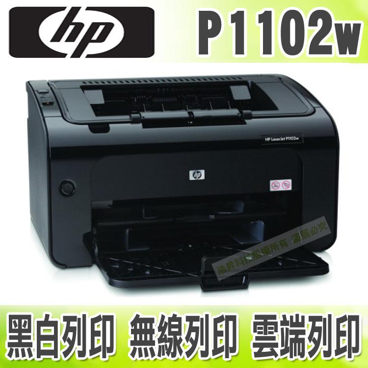【浩昇科技】HP LJ P1102w 無線雷射黑迷你黑白印表機